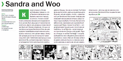 Sandra and Woo Review in Game Land 06/2010